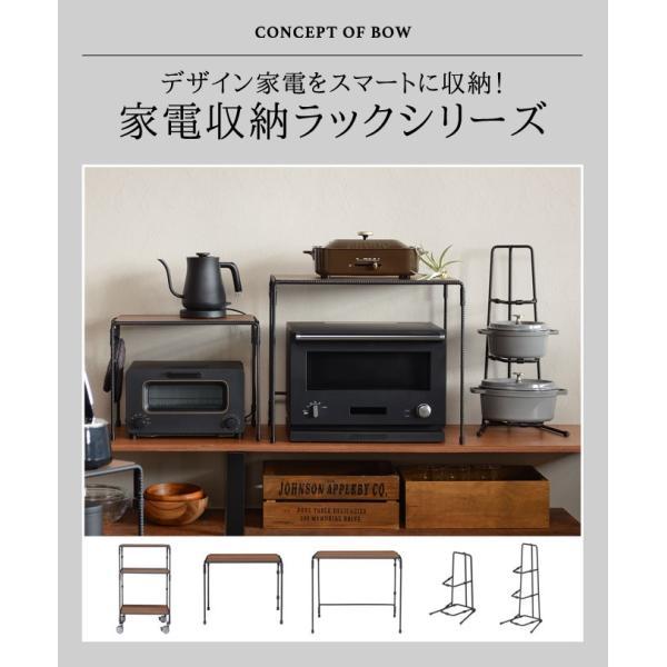 レンジラック キッチンラック アイアンラック 木製 おしゃれ レンジラック BOW メーカー直送|e-zakkaya|07
