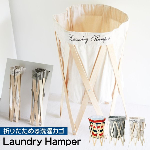 洗濯かご 折りたたみ 洗濯カゴ コンパクト 大容量 大型 おしゃれ ランドリーバスケット スリム Laundry Hamper ランドリーハンパー