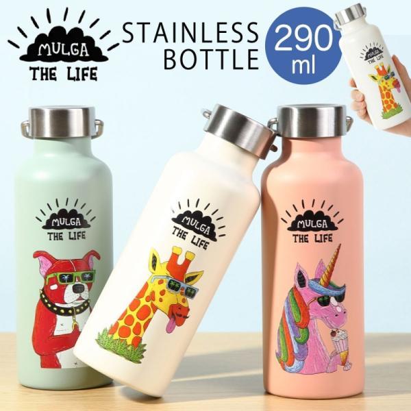 水筒 ミニ サイズ 290ml ステンレス ミニボトル ステンレスボトル 取っ手 直飲み ミニサイズ 小さめ ミニステンレスボトル 保冷 保温 スリム コンパクト かわい