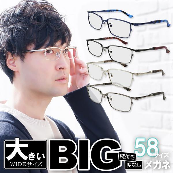 大きいフレーム 度付きメガネ ダテめがね メンズ メタル 大きな顔向き かっこいい  e-zone