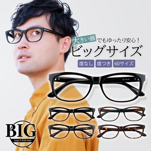 大きいフレーム 度付きメガネ ダテめがね ウェリントン メンズ 大きい顔向き|e-zone