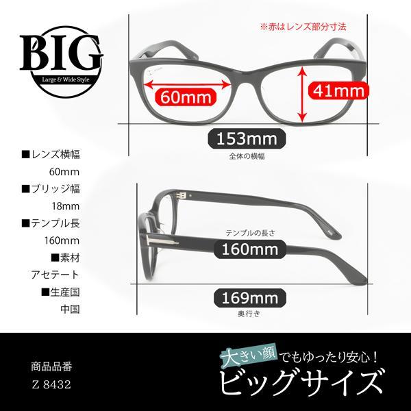 大きいフレーム 度付きメガネ ダテめがね ウェリントン メンズ 大きい顔向き|e-zone|15