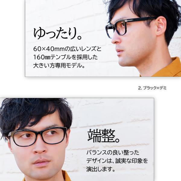 大きいフレーム 度付きメガネ ダテめがね ウェリントン メンズ 大きい顔向き|e-zone|05