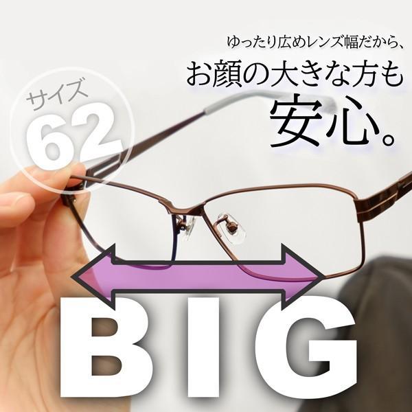 大きいフレーム 度付きメガネ ダテめがね メンズ ブルーライトカット 大きな顔向き e-zone 02