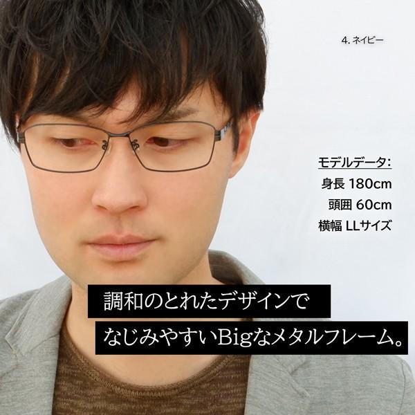 大きいフレーム 度付きメガネ ダテめがね メンズ ブルーライトカット 大きな顔向き e-zone 06