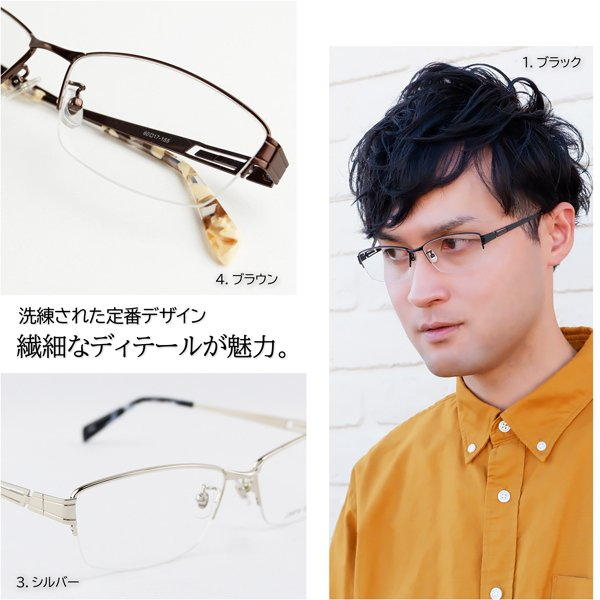大きいフレーム 度付きメガネ ダテめがね メタル メンズ ブルーライトカット 大きな顔向き|e-zone|03