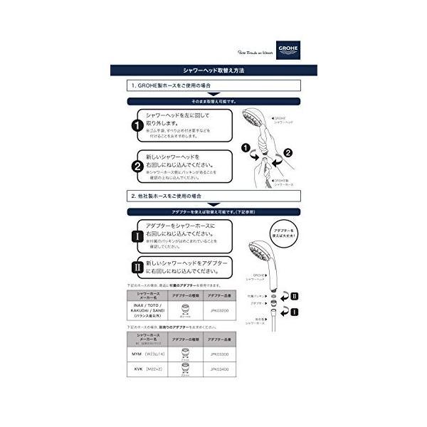 グローエ(GROHE) リレクサ トリオ ハンドシャワー TOTO/INAX/KAKUDAI/SANEI対応ホース用アダプタ付き (グローエジャパン ea-s-t-store 08