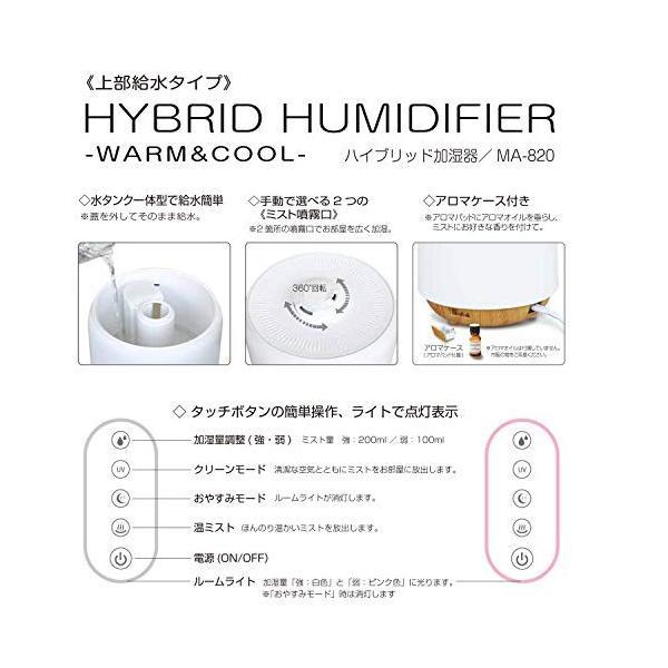 ハイブリッド 加湿器 大容量4.0L 抗菌 アロマ [UV抗菌カートリッジ] 大容量4L 上部給水 アロマ機能 超音波加湿器 ea-s-t-store 03