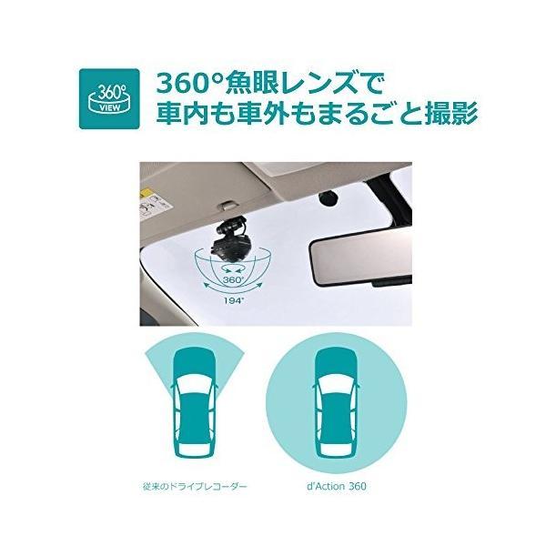 カーメイト ドライブレコーダー 360度(前後左右)撮影   ダクション360 超広角SONYセンサー使用 駐車監視  アクショ|ea-s-t-store|02