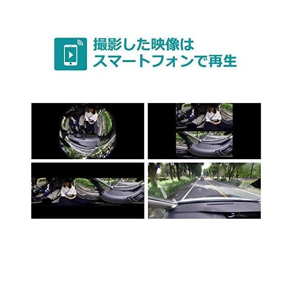 カーメイト ドライブレコーダー 360度(前後左右)撮影   ダクション360 超広角SONYセンサー使用 駐車監視  アクショ|ea-s-t-store|03