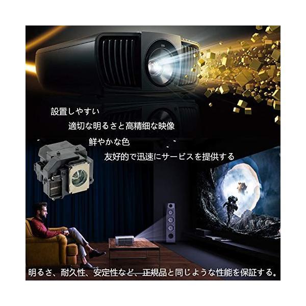 Rich Lighting プロジェクター 交換用 ランプ ELPLP58 エプソン EPSON EB-S10, EB-S10C8, EB-S9, EB-W10, EB-W10C8, EB-W9, EB-X10, EB-X10C8,|ea-s-t-store|05