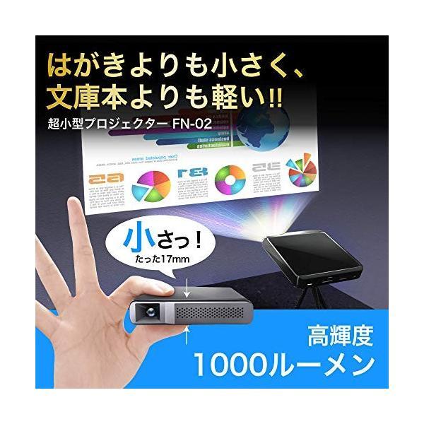 小型プロジェクター【FunLogy】超小型 モバイルプロジェクターFN-02(1000ルーメン) 国内ブランド 日本語説明書 ea-s-t-store 02
