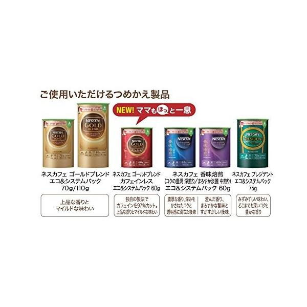 ネスカフェ ゴールドブレンド バリスタ レッド PM9631|ea-s-t-store|03