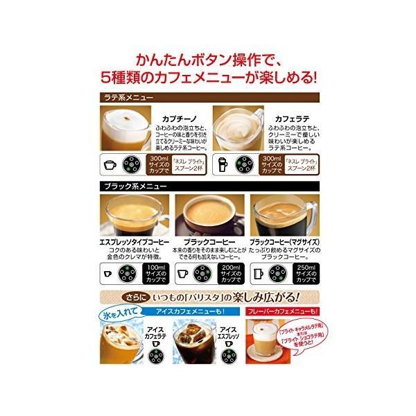 ネスカフェ ゴールドブレンド バリスタ レッド PM9631|ea-s-t-store|04