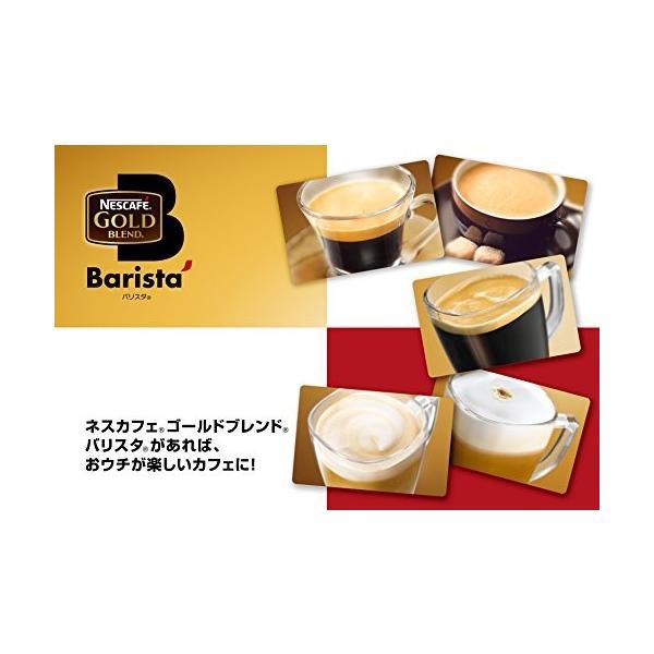 ネスカフェ ゴールドブレンド バリスタ レッド PM9631|ea-s-t-store|05