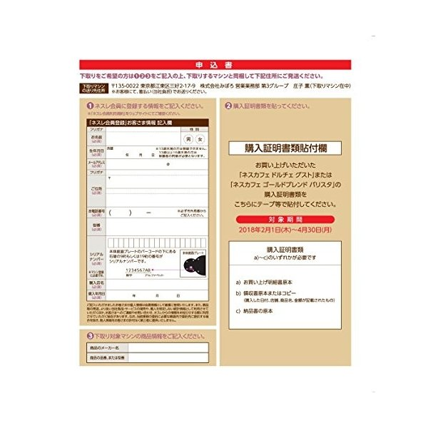 ネスカフェ ゴールドブレンド バリスタ レッド PM9631|ea-s-t-store|08