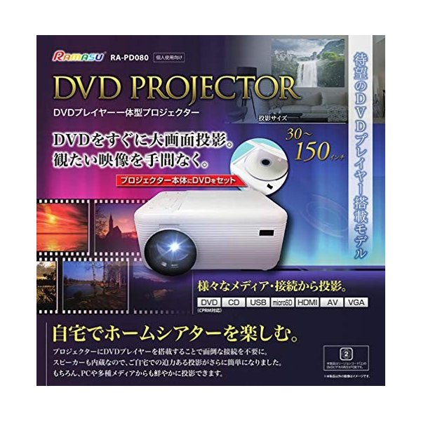 池商 DVDプレーヤー一体型プロジェクター RA-PD080|ea-s-t-store|03