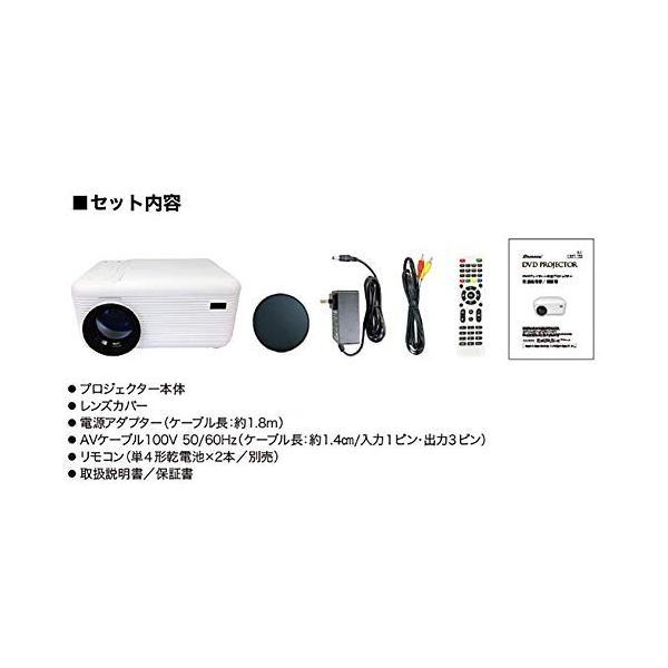 池商 DVDプレーヤー一体型プロジェクター RA-PD080|ea-s-t-store|04