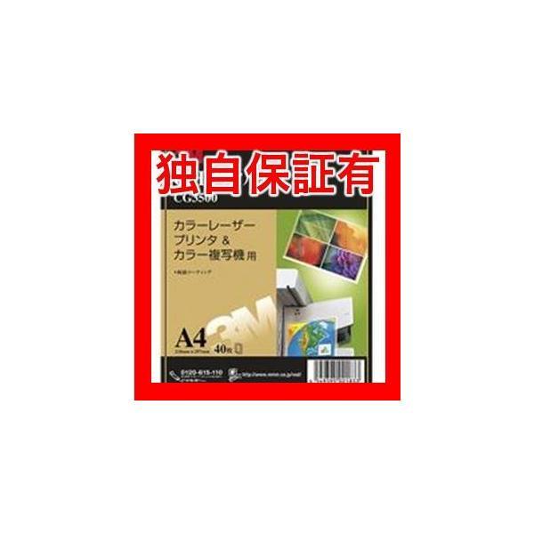 レビューで次回2000円オフ 直送 スリーエム 3M OHPフィルムレーザー&複写機 40枚CG3500 生活用品・インテリア・雑貨 文具・オフィス用品 付箋紙・ポストイット
