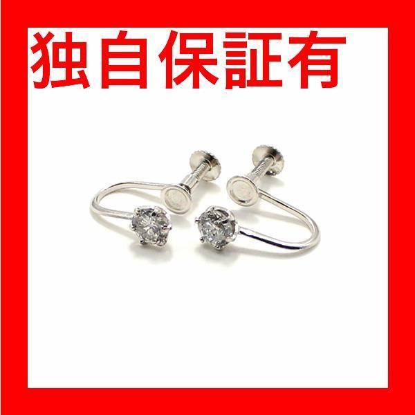 レビューで次回2000円オフ 直送 プラチナ900 ネジ式 0.5ct ダイヤ6爪 スクリュー式 イヤリング〔代引不可〕 ファッション リング・指輪 天然石 ダイヤモンド