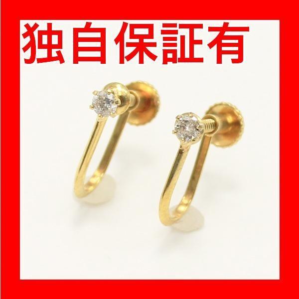 レビューで次回2000円オフ 直送 0.1ct 天然 ダイヤリング 指輪 一粒石 イヤリング 〔代引不可〕 ファッション リング・指輪 天然石 ダイヤモンド