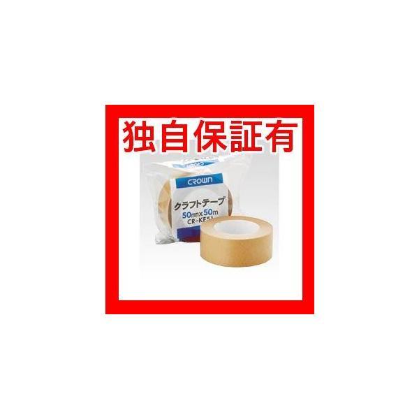 レビューで次回2000円オフ 直送 (まとめ) クラウンクラフトテープ CR-KF51-OC 1巻入 〔×30セット〕 生活用品・インテリア・雑貨 文具・オフィス用品 テープ・