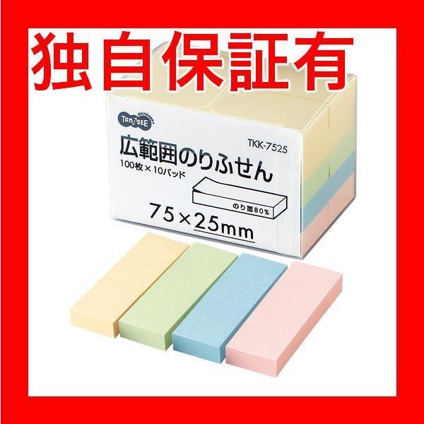 レビューで次回2000円オフ 直送 (まとめ) TANOSEE 広範囲のりふせん 75×25mm 4色 1パック(10冊) 〔×5セット〕 生活用品・インテリア・雑貨 文具・オフィス