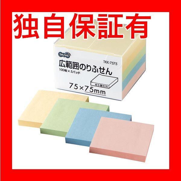 レビューで次回2000円オフ 直送 (まとめ) TANOSEE 広範囲のりふせん 75×75mm 4色 1パック(5冊) 〔×5セット〕 生活用品・インテリア・雑貨 文具・オフィス