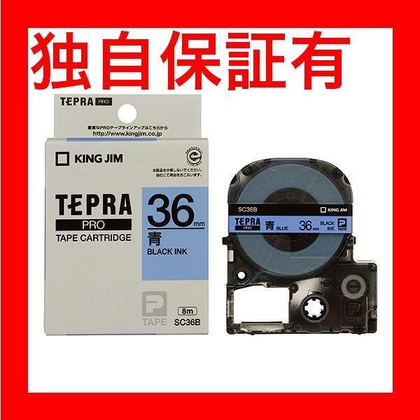 レビューで次回2000円オフ 直送 (まとめ) キングジム テプラ PRO テープカートリッジ パステル 36mm 青/黒文字 SC36B 1個 〔×2セット〕 生活用品・インテリ