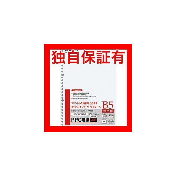 レビューで次回2000円オフ 直送 (まとめ) コクヨ PPC用紙(共用紙) B5 26穴 70g KB-105H26 1冊(100枚) 〔×15セット〕 AV・デジモノ プリンター OA・プリン