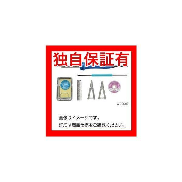 レビューで次回2000円オフ 直送 (まとめ)電子工作用はんだごて(半田ごて)セット X-2000E〔×3セット〕 ホビー・エトセトラ 科学・研究・実験 素材・工具