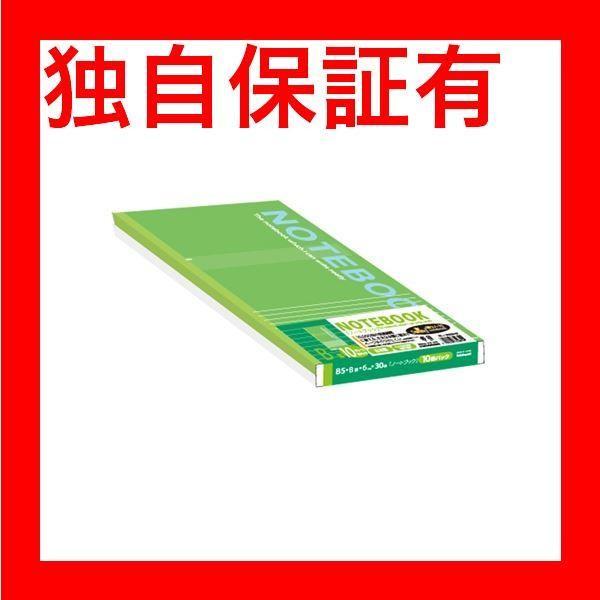 返品可 レビューで次回2000円オフ 直送 (業務用セット)ナカバヤシ スイング・実用ノート/B5(10冊パック)B罫 グリーン SD-ノ-306B-10PG〔×2セット〕 生活用品・