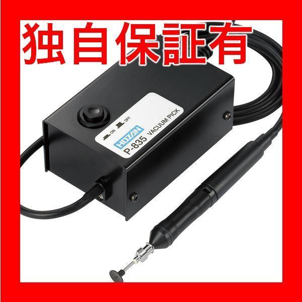 レビューで次回2000円オフ 直送 〔ホーザン〕バキュームピック P-835 スポーツ・レジャー DIY・工具 ピンセット