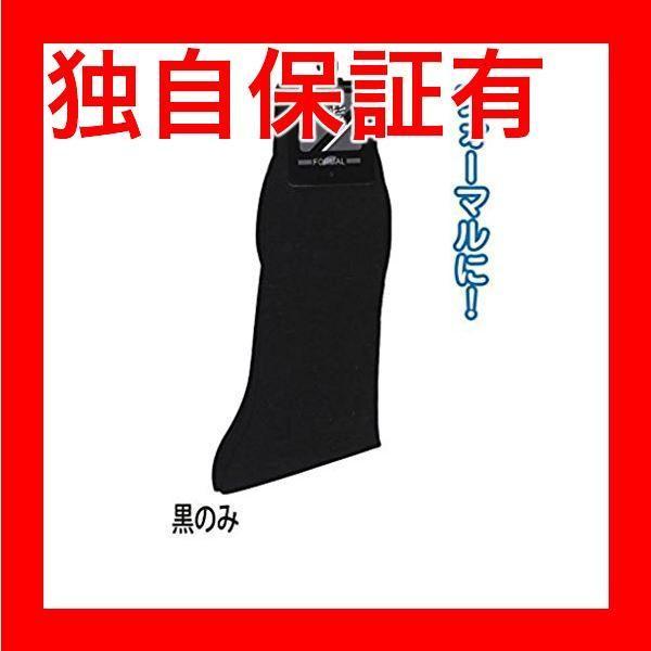 返品可 レビューで次回2000円オフ 直送 紳士 綿混礼装ソックス黒4015‐6 〔10個セット〕 45-745 ファッション 靴下・レッグウォーマー