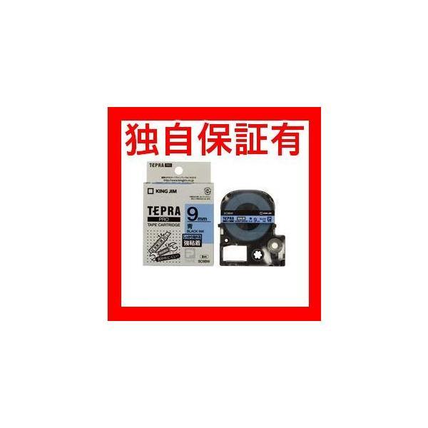 レビューで次回2000円オフ 直送 (業務用50セット) キングジム テプラ PROテープ/ラベルライター用テープ 〔強粘着/幅:9mm〕 SC9BW ブルー(青) 生活用品・インテ