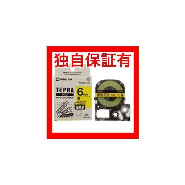 レビューで次回2000円オフ 直送 (業務用50セット) キングジム テプラ PROテープ/ラベルライター用テープ 〔強粘着/幅:6mm〕 SC6YW イエロー(黄) 生活用品・イン