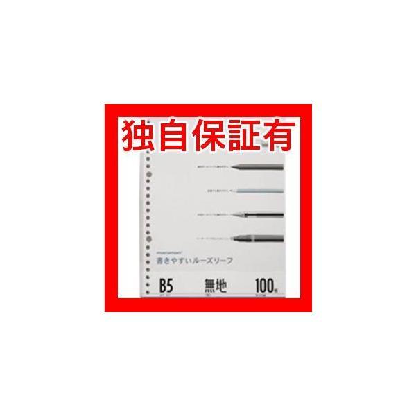 レビューで次回2000円オフ 直送 (業務用200セット) マルマン ルーズリーフ L1206H B5 26穴 無地 100枚 生活用品・インテリア・雑貨 文具・オフィス用品 ノート・