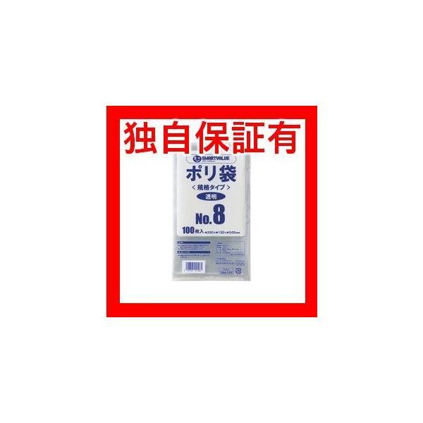 レビューで次回2000円オフ 直送 (業務用300セット) ジョインテックス ポリ袋 8号 100枚 B308J 生活用品・インテリア・雑貨 文具・オフィス用品 袋類 ビニール袋