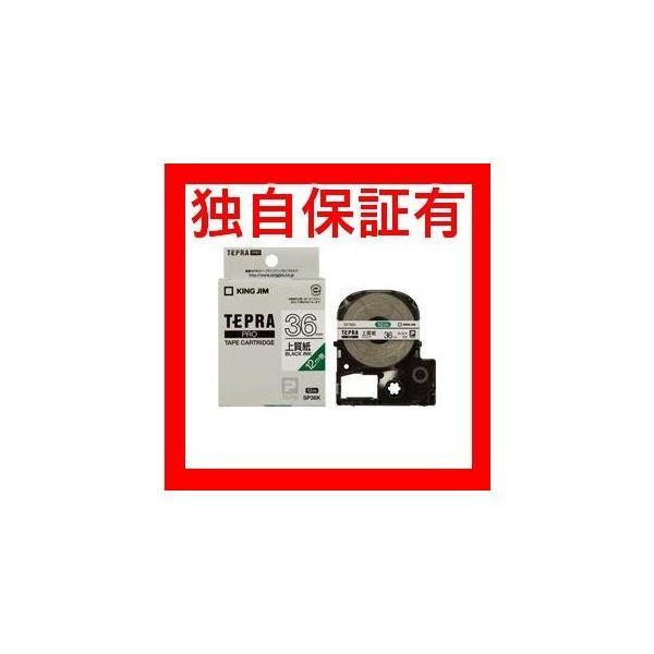 レビューで次回2000円オフ 直送 (業務用20セット) キングジム テプラ PROテープ/ラベルライター用テープ 〔紙ラベルタイプ/幅:36mm〕 SP36K ホワイト(白) 生活
