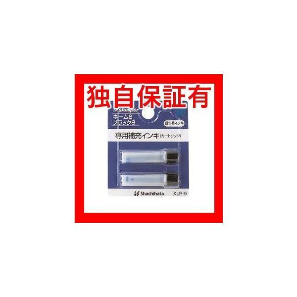 レビューで次回2000円オフ 直送 (業務用100セット) シヤチハタ ネーム6用カートリッジ 2本入 XLR-9 藍 生活用品・インテリア・雑貨 文具・オフィス用品 印鑑・ス