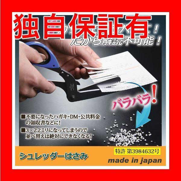レビューで次回2000円オフ 直送 (まとめ)兼松工業 シュレッダーはさみ 805632〔×3セット〕 生活用品・インテリア・雑貨 その他の生活雑貨