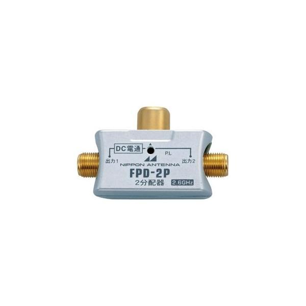 日本アンテナ 2分配器 CS・BS対応 全電通タイプ 屋内用 DC専用 コンセント挿し込み型 金メッキ仕様 FPD-2P