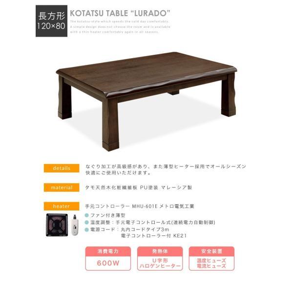こたつテーブル こたつ  / こたつテーブル LURADO 120×80 長方形