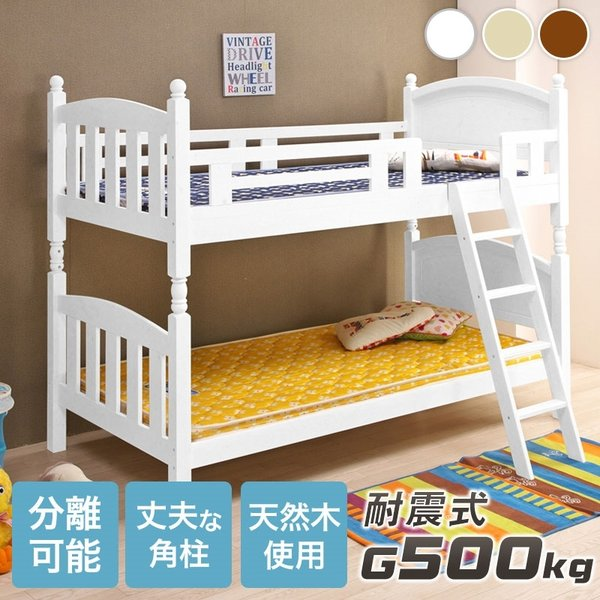 二段ベッド 2段ベッド シングルベッド コンパクト ロータイプ 上下分けて使用 別々に出来る 上下分離 RUSCAL ラスカル