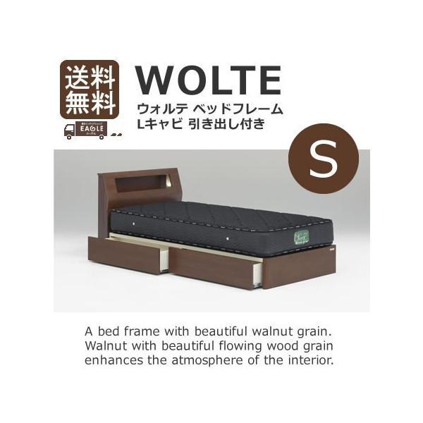 シングルベッド ベッド WOLTE ウォルテ Lキャビタイプ(引出し付き) フレームのみ|eagleshop