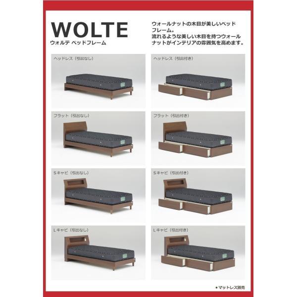 シングルベッド ベッド WOLTE ウォルテ Lキャビタイプ(引出し付き) フレームのみ|eagleshop|02