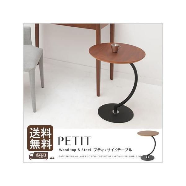 サイドテーブル 木製 サイドテーブル Petit プティ 丸 単品購入不可
