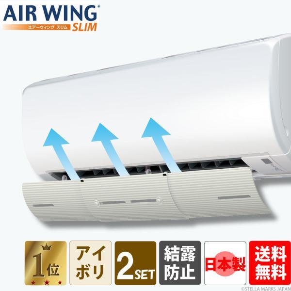 エアコン 風避け 風除け 風よけ カバー 2個セット 組立済 長さ 風向 調整 可能 直撃 送料無料 寒い エアーウィング スリム 日本製