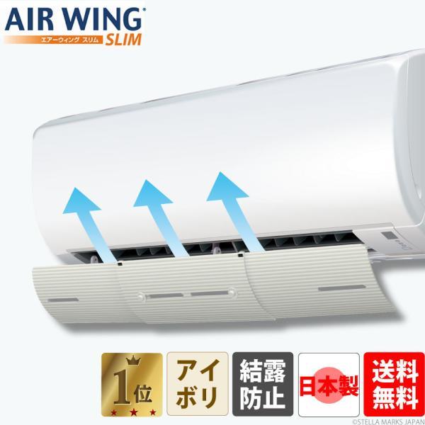エアコン 風よけ 風除け 風向き 冷房 乾燥 エアーウィングスリム アイボリー AW10-021-01 AIR WING SLIM|eakonkazeyoke