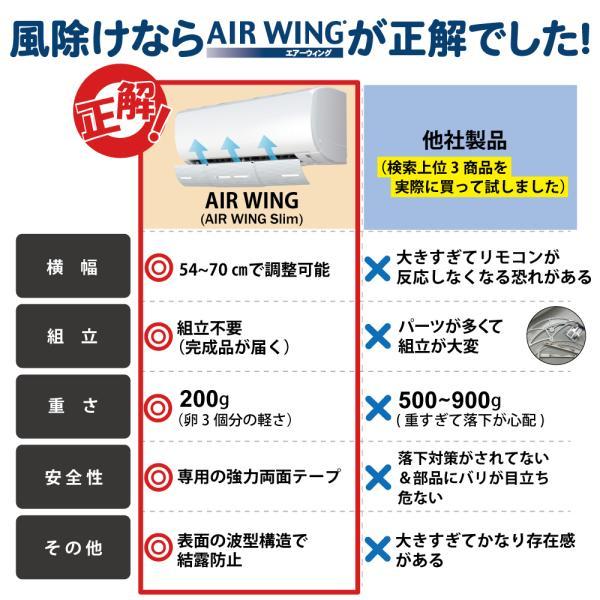 エアコン 風よけ 風除け 風向き 冷房 乾燥 エアーウィングスリム アイボリー AW10-021-01 AIR WING SLIM|eakonkazeyoke|02